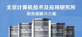北京计算机技术及应用研究所