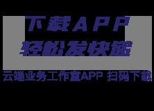 云端業務工作室APP-TITLE